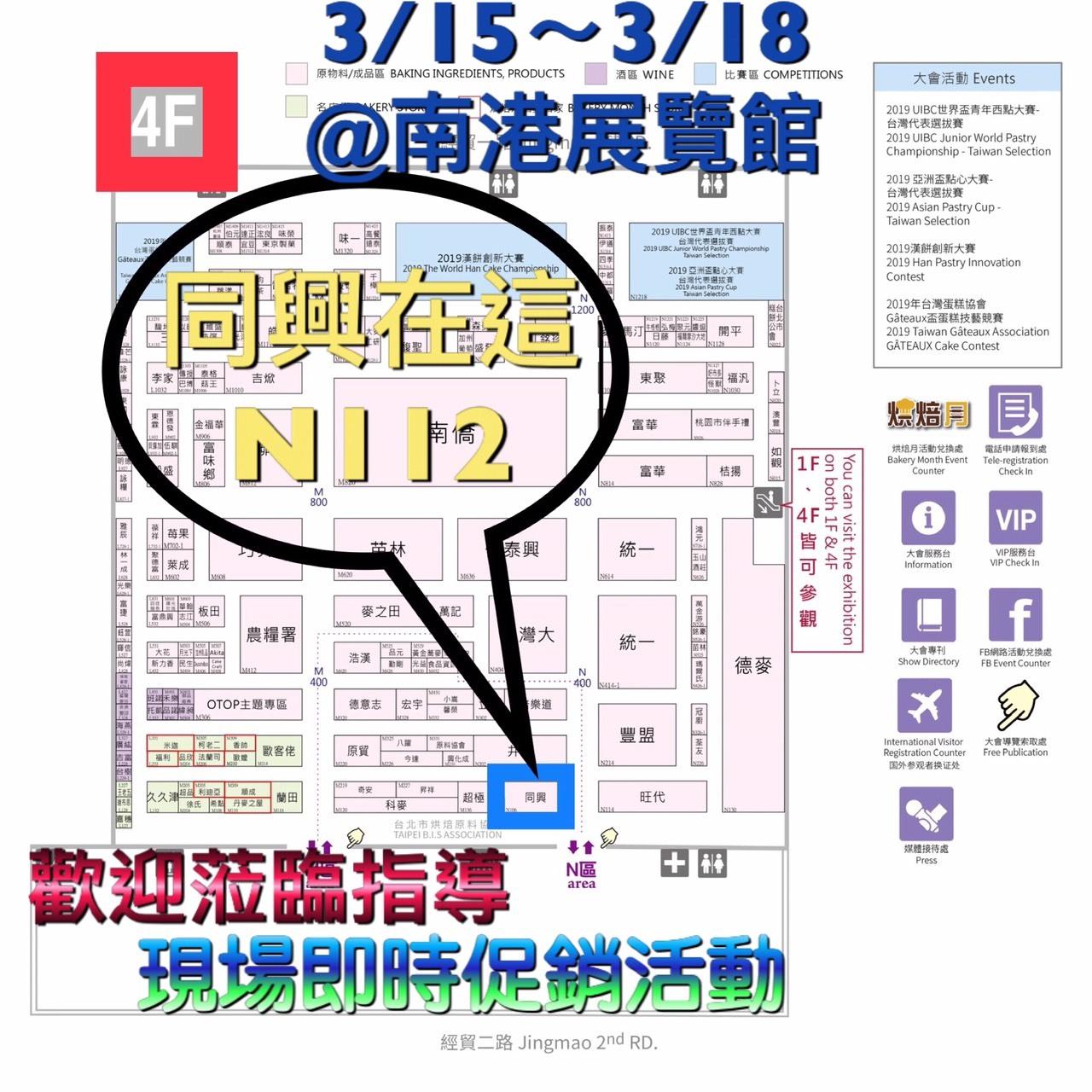Taipei Food Expo held on 3/15~